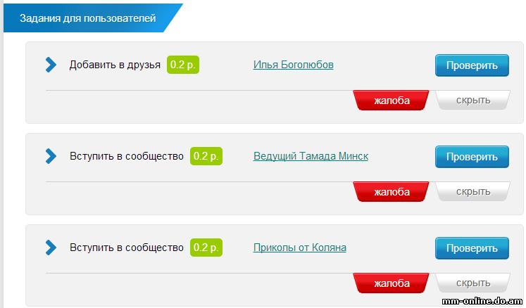Список заданий на сервисе VkSerfing. Оплата заданий вконтакте